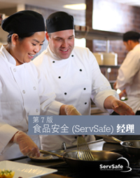 click to see details for ServSafe® Manager, 7th Ed.,Simplified Chinese with exam answer sheet