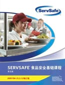 click to see details for ServSafe® Essentials,5th Ed., Chinese
