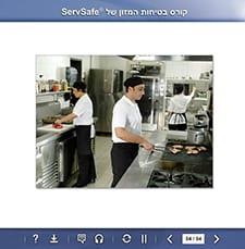 click to see details for ServSafe Food Safety Online Course - Hebrew